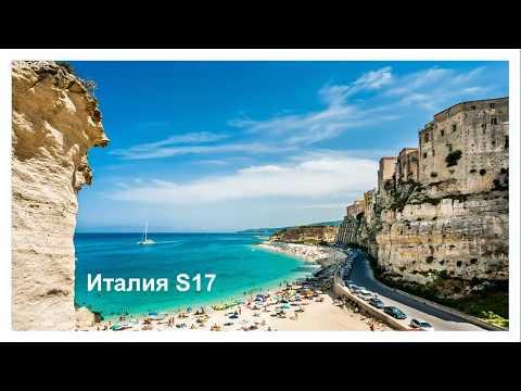 Калабрия, Италия - эксклюзивно с TUI (Курорты и отели, 1 часть)