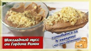 ШОКОЛАДНЫЙ МУСС | Нежнейший десерт без выпечки! Рецепт от Гордона Рамзи