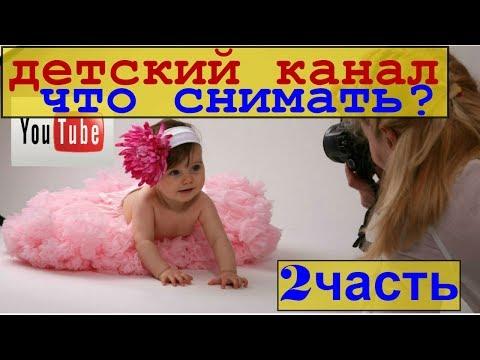 продвинуть детский канал⁄раскрутка детских каналов⁄развить детский канал⁄детский канал что снимать 2