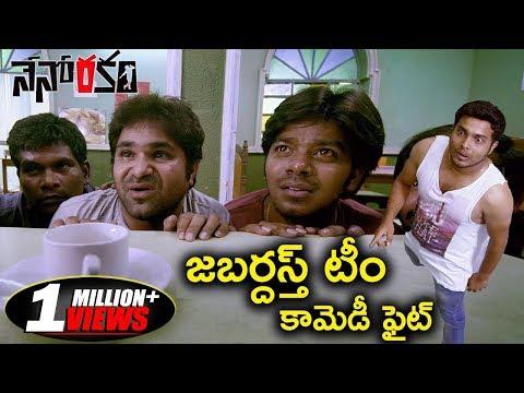 Jabardasth Team Comedy  fights || Nenorakam movie | chammak chandra | getup srinu
