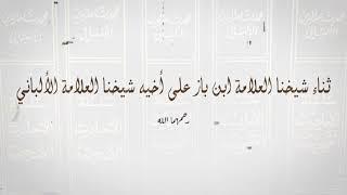 ثناء العلامة ابن باز على الإمام الألباني رحمهما الله