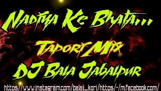 Nadiya Ke Bhata New Song Tapori Mix Dj Bala Rampur Jabalpur Contact No 9981493041 &amp 7000464878