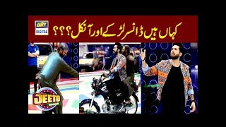 Where Is The Dancer Uncle OR Boys ??? - Jeeto Pakistan