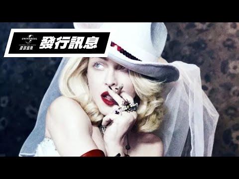 瑪丹娜 Madonna - Madame X(前導預告)