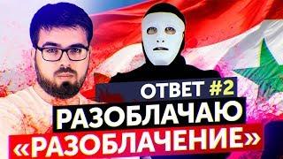 И снова PolitRussia! Ответ №2 | Быть Или