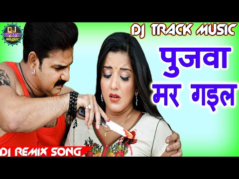 List Pujawa Mar Gail Bhojpuri Song - Sweetswuut
