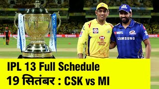 IPL 2020 Full Schedule : 19 सितंबर को पहला मैच MI बनाम CSK, देखें पूरी List  IMAGES, GIF, ANIMATED GIF, WALLPAPER, STICKER FOR WHATSAPP & FACEBOOK