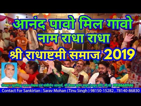 Anand Paawo Mill Gaawo Naam Radha Radha, Tinu Singh Phagwara PB Radha Krishan Bhajans