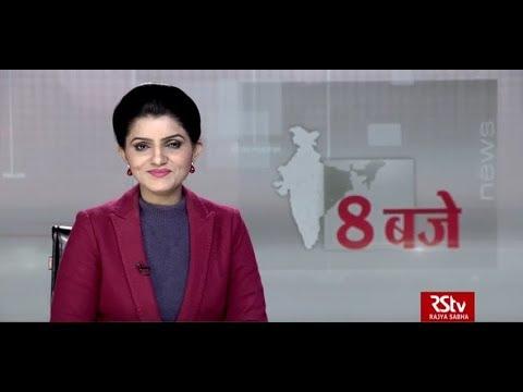 Hindi News Bulletin   हिंदी समाचार बुलेटिन – 03 December, 2019 (8 pm)