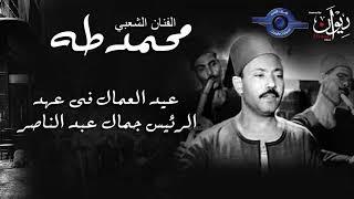 تحميل اغاني ليلة عيد العمال فى عهد الرئيس جمال عبد الناصر MP3