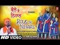 Bole So Nihaal I Lakhvir Rinku Bagwali I Punjabi Devotional Song I Chhote Sahibzadeaan Di Shahidi