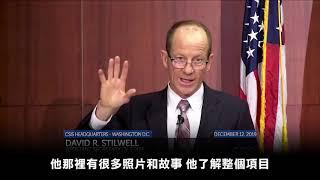 (字幕)史达伟演講厘清一段美中歷史: 近幾十年中國取得最偉大成就是中國人民的聰明和開創精神 而非中共