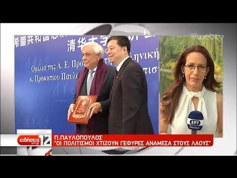 Την επιστροφή των γλυπτών του Παρθενώνα ζήτησε ο Πρ. Παυλόπουλος | 15/05/2019