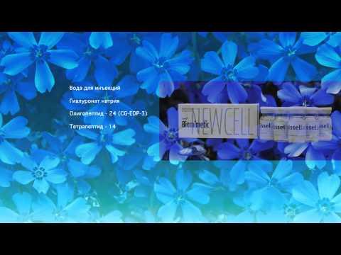 Essel Biomimetic NewCell complex - Мезококтейль для омоложения видео