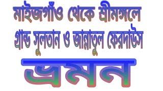 preview picture of video 'মাইজগাঁও - শ্রীমঙ্গল। সিলেট। গ্রান সুলতান। জান্নাতুল ফেদাউস শ্রীমঙ্গল। jannatul ferdaus srimongal..'