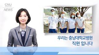 '장애인의 날' 특별기획 우리는 충남대학교병원 직원입니다. 이미지