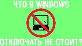 Что точно не стоит отключать в Windows?