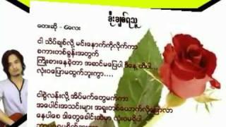 "Video thumbnail of ""G Lay - Khoe Chit Ya Thu (ခိုးခ်စ္ရသူ)"""