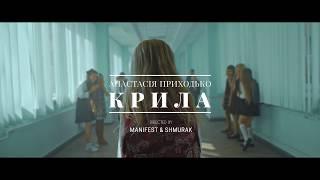 Анастасія Приходько - Крила