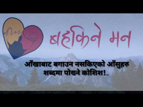 Nepali heart touching lines||pure heart||बहकिने मनका मुक्तकहरु ०२||love quotes||Nepali Writer||