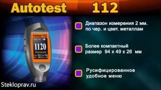 Тест Толщиномера qnix4500 - YouTube