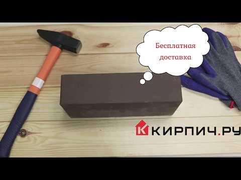 Кирпич облицовочный темный шоколад одинарный гладкий полнотелый М-300 КС-Керамик – 2