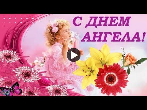 День Ангела НАТАЛЬИ 8 сентября Праздник Красивые поздравления с Днем Ангела Красивая видео открытка