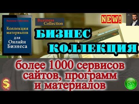 БИЗНЕС КОЛЛЕКЦИЯ - ПОЛУЧИТЕ БОЛЕЕ 1000 МАТЕРИАЛОВ ДЛЯ ПРИГЛАШЕНИЙ ПАРТНЕРОВ В ВАШИ ПРОЕКТЫ