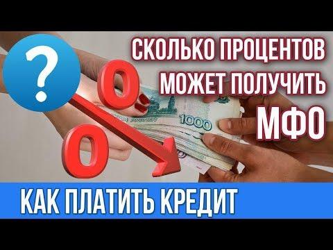Сколько процентов может начислять микрофинансовая компания по закону