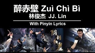醉赤壁 Zuì Chì Bì   林俊杰  JJ  Lin  阴错阳差 Hello From The Other Side