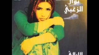 تحميل اغاني نوال الزغبي - وعدي لعيونك / Nawal Al Zoghbi - Wa3di La3younak MP3