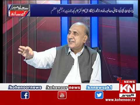 Sajjad Mir Ke Saath 27 June 2019 | Kohenoor News Pakistan