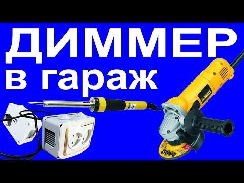 Регулятор оборотов 220V для электроинструмента. Универсальный диммер – за 1 час.