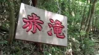 山口県周南市鹿野長野山赤滝[二の滝]2013/08/16