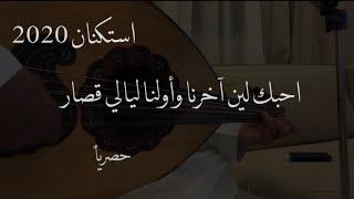مازيكا عمر - احبك لين آخرنا | ( حصرياً ) | Omar - Ahebak len Akherna تحميل MP3
