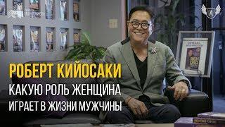 Роберт Кийосаки: Какую роль женщина играет в жизни мужчины?