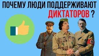 Почему люди поддерживают диктатуру?