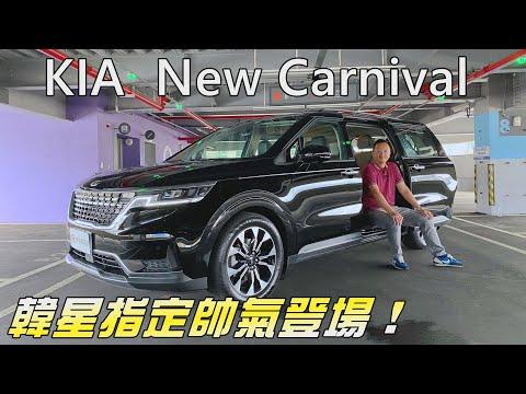 KIA New CARNIVAL 韓星指定帥氣登場