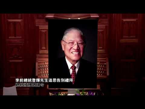 Taiwan bids farewell to 'Mr. Democracy'