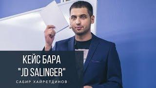 Кейс UDS Бар JD Salinger г. Тюмень