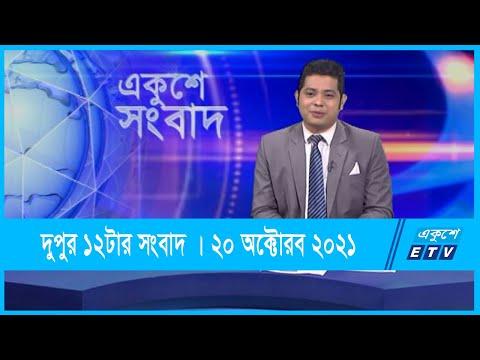 12 PM News || দুপুর ১২টার সংবাদ || 20 October 2021 || ETV News
