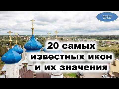Самые известные иконы. Значения икон | Эзотерика для Тебя Советы Православие Христианство Молитвы