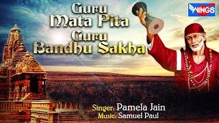 Guru Maat Pita Guru Bandhu Sakha   Saibaba Songs    Special Bhajan by Pamela Jain
