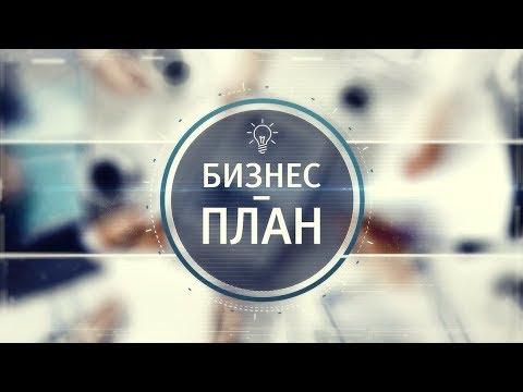 Бизнес план 28.05.2020 Эксклюзивные сумки дизайнеров из Мозыря. Экосумки гомельского ремесленника.