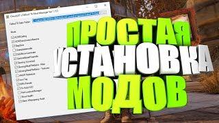 Fallout 76: ПРОСТАЯ УСТАНОВКА МОДОВ, КАК УБРАТЬ ОГРАНИЧЕНИЕ FPS? Mod Manager