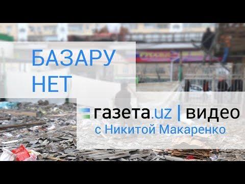 Газета.Видео: Базару Нет видео