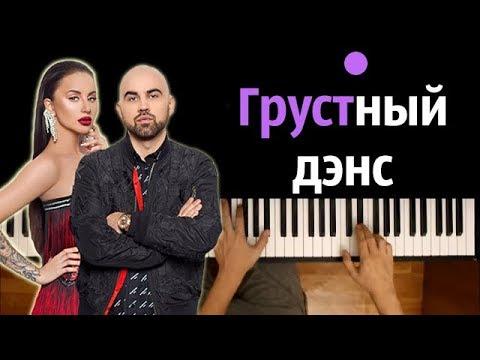 Artik & Asti - Грустный дэнс (x Артем Качер) ● караоке   PIANO_KARAOKE ● ᴴᴰ + НОТЫ & MIDI