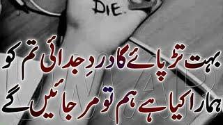 Best collection of Urdu Shayari// Urdu poetry//Urdu Sad Poetry//Best ever Sad poetry /Rehan Bestpoet