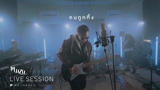 คนถูกทิ้ง - MUZU [Live session]