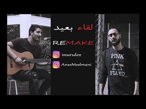 IBrahim Basha NuruleZ X Anas Msalmani || لقاء بعيد || REMAKE